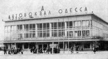 Одесса. Автовокзал. 1981 г.