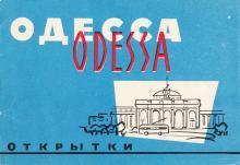 1966 г. Набор открыток достопримечательностей Одессы