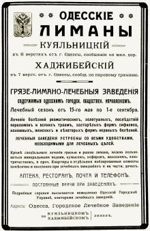 Реклама Хаджибейского и Куяльницкого лиманов в справочнике «Вся Одесса» на 1910 г.