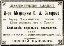 Реклама лиманно-лечебного заведения д-ра Сахарова в справочнике «Вся Одесса» на 1910 г.