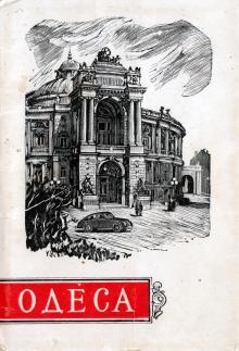 1957 г. Фотонабор-раскладушка «Одеса»