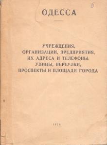 1978. Учреждения, организации, предприятия, их адреса и телефоны
