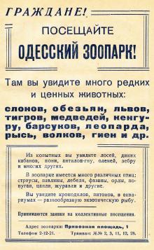 Реклама Одесского зоопарка в справочнике «Одесса» за 1957 г.