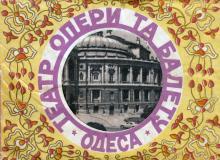 1957 г. Театр опери та балету. Одеса. Фотобуклет