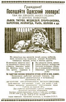 Реклама Одесского зоопарка в справочнике «Курорты Одессы» за 1955 г.