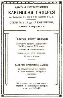 Реклама картинной галереи в справочнике «Курорты Одессы» за 1955 г.
