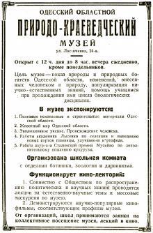 Реклама природо-краеведческого музея в кратком справочнике «Одесса» за 1948 г.