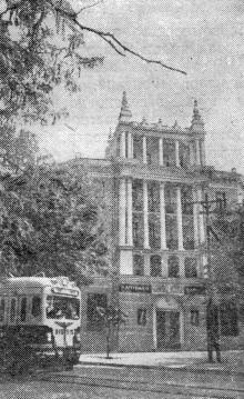 Ул. Софиевская (1944 — 1991)