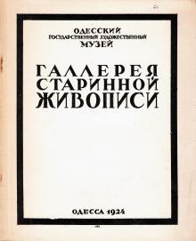 1924. Галерея старинной живописи