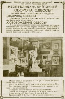 Реклама музея «Оборона Одессы» в справочнике «Одесса» за 1950 г.