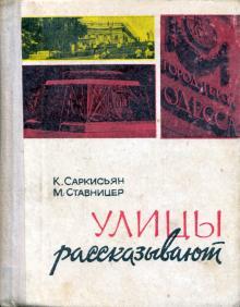1968. Улицы рассказывают. К. Саркисьян, М. Ставницер. Издание второе, переработанное и дополненное