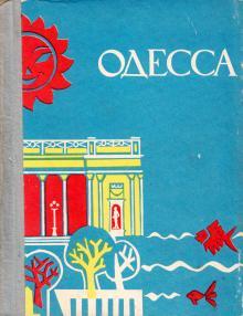 1969. Одесса. Путеводитель. И. Коляда. Шестое издание. ЗАМЕНИТЬ