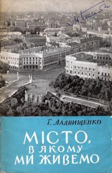 1959. Місто, в якому ми живемо. Г. Ладвищенко