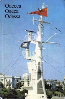 1975. Одесса. Фотоальбом на русском, украинском, английском и немецком языках