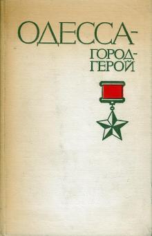 1978. Одесса — город-герой. Г.А. Карев