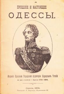 1894. Прошлое и настоящее Одессы. Репринтное издание 1991 г.