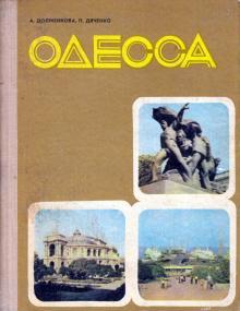 1977. Одесса. А. Долженкова, П. Дяченко. ЗАМЕНИТЬ