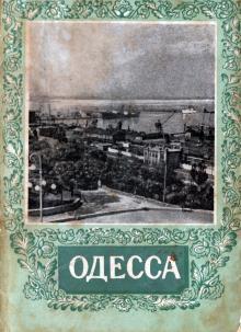 1957 г. Фотораскладушка «Одесса»