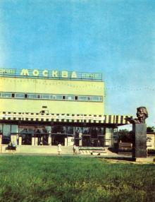 Кинотеатр «Москва». Фото в путеводителе «Одесса», 1977 г.