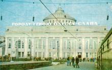 Железнодорожный вокзал станции Одесса-Главная. Фото в путеводителе-справочнике «Одесса». 1981 г.