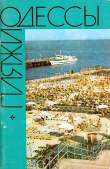 1983. Пляжи Одессы. Фотоочерк. А.С. Кузьмин. Издание 2-е, дополненное, переработанное. «Маяк»