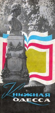 1974. Книжная Одесса. Буклет