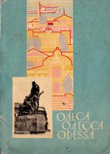 1967 г. Комплект открыток «Одесса»