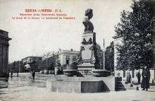 Памятник Пушкину ( — 1917)