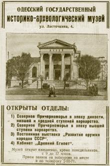 Реклама историко-археологического музея в справочнике «Одесса» за 1950 г.