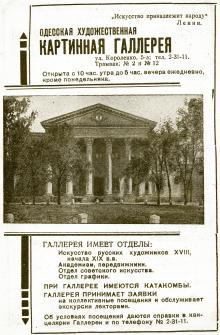 Реклама картинной галереи в справочнике «Одесса» за 1950 г.