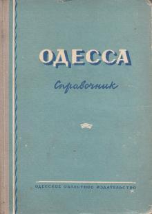 1950. Одесса. Справочник