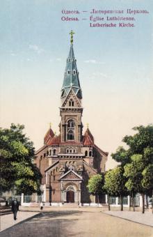 Одесса. Лютеранская церковь. Открытое письмо. Асседоретфегс