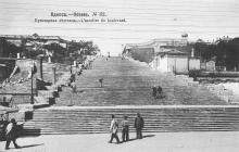 Бульварная лестница.  Открытое письмо. 1905 г.