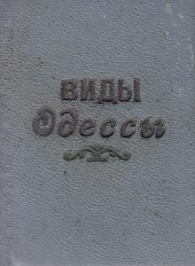 Виды Одессы, фотогармошка