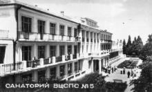 Санаторий ВЦСПС № 5