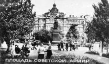 Площадь Советской Армии