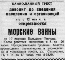 Реклама морских ванн на 10-й стании Большого Фонтана в газете «Большевистское знамя». 10 мая 1950 г.