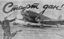 В Одесском аэропорту. Фото в газете «Большевистское знамя». 12 февраля 1950 г.