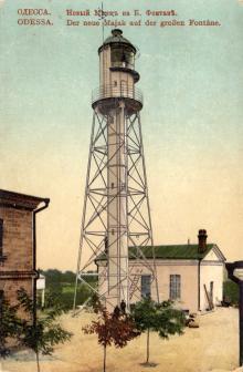 Новый маяк, 1905 г.
