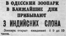 Объявление в газете «Большевистское знамя», 9 сентября 1950 г.