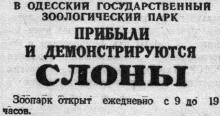 Объявление в газете «Большевистское знамя», 15 сентября 1950 г.