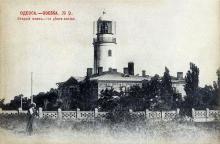 Старый маяк, открытка 1902 г.