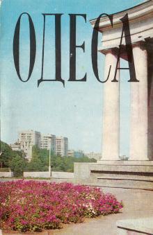 1977. Комплект листівок «Одеса»