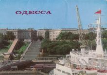 1975 г., открытки «Одесса»