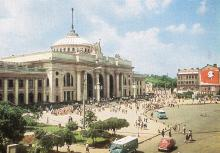 Одесса. Железнодорожный вокзал. Фото И. Кропивницкого. Почтовая открытка из набора 1975 г.