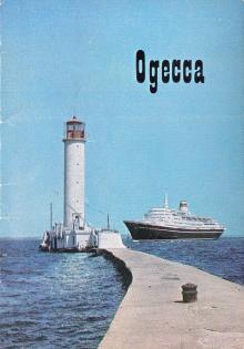 1972 г. Открытки «Одесса»