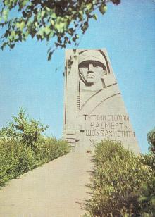 Одесса. Пояс Славы. (Фрагмент). Фото А. Подберезского, Ю. Шашкова. Почтовая открытка из набора 1972 г.