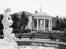 Одесса. Куяльник. Бювет. 1962 г.