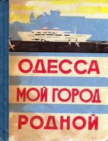 1963. Одесса мой город родной. Арк. Гайворон. 196 стр. Одесское книжное издательство