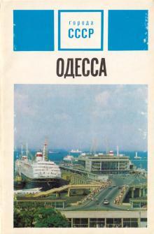 1975 г., комплект открыток «Одесса»